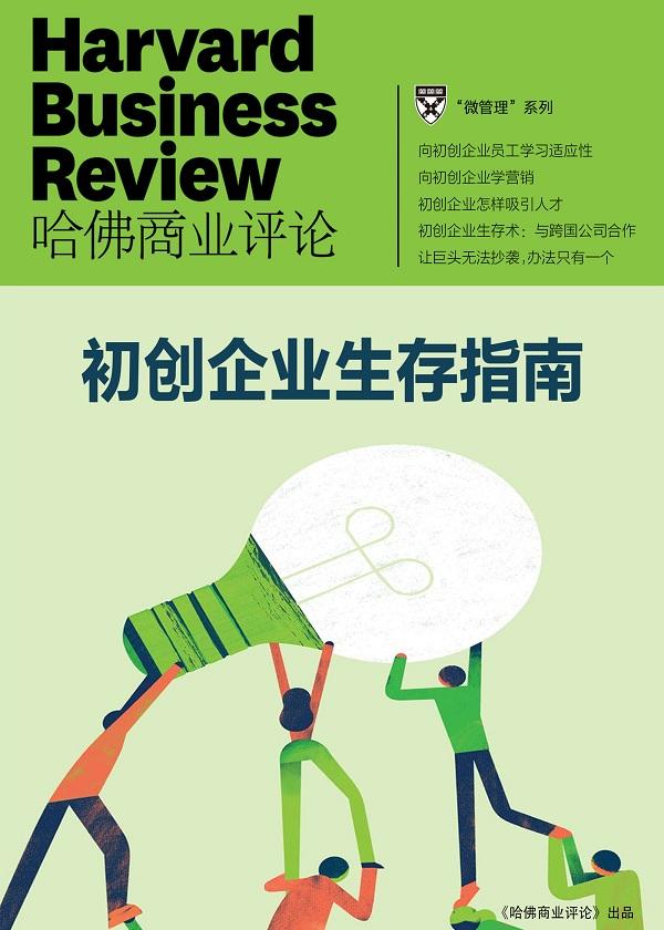 初创企业生存指南(《哈佛商业评论》微管理系列)