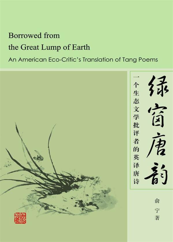 绿窗唐韵:一个生态文学批评者的英译唐诗