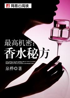 最高机密:香水秘方
