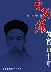 曾国藩为官50年