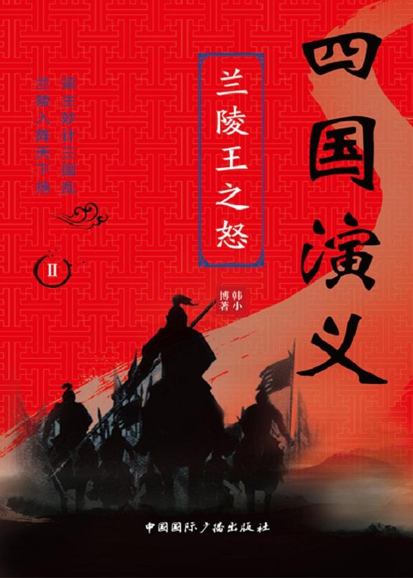 四国演义Ⅱ:兰陵王之怒