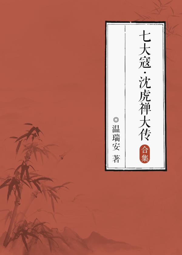 七大寇·沈虎禅大传(共3册)