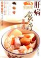 肝病食疗菜谱