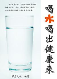 喝与健康——喝水喝出健康来