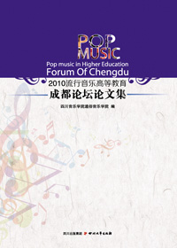 2010流行音乐高等教育成都论坛论文集