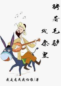 骑着毛驴戏秦皇