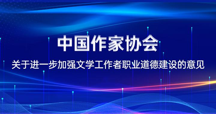 中国作家协会关于进一步加强文学工作者职业道德建设的意见