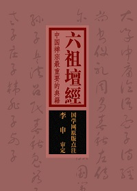 六祖坛经:中国禅宗最重要的典籍(国学网原版点注,李 申审定)