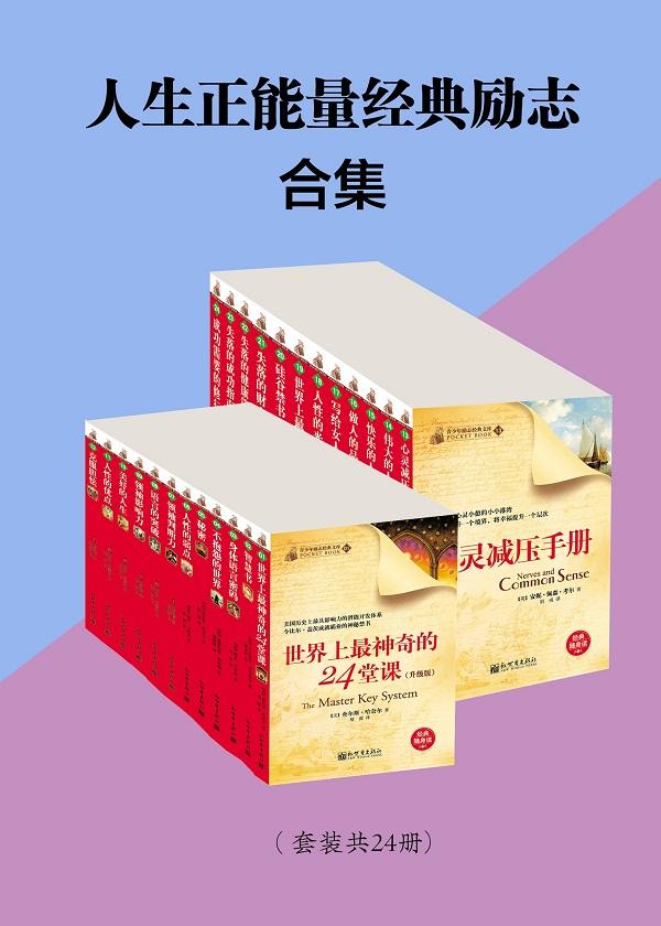 人生正能量励志经典合集(套装共24册)