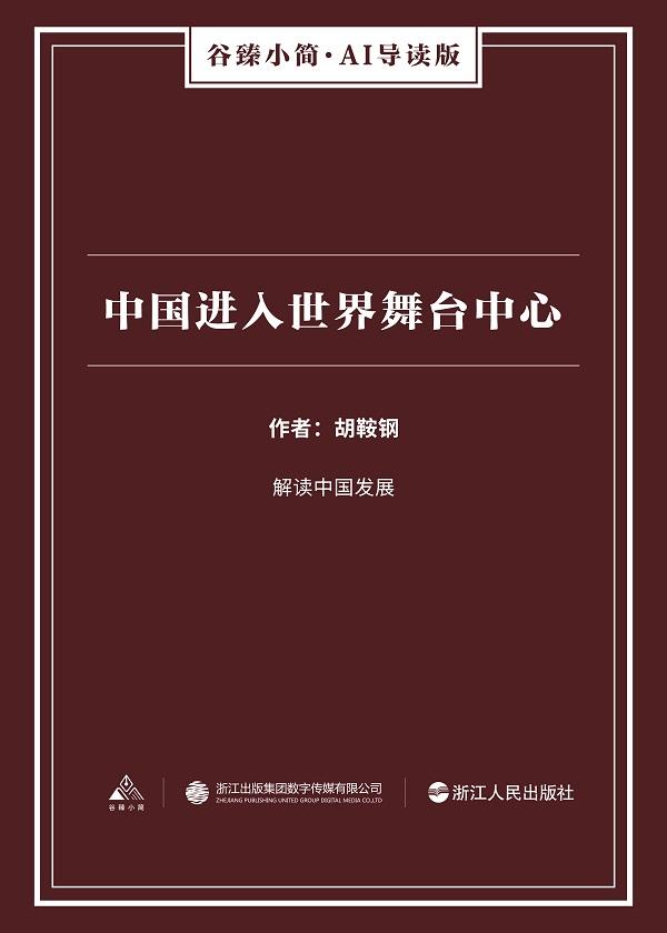 中国进入世界舞台中心(谷臻小简·AI导读版)