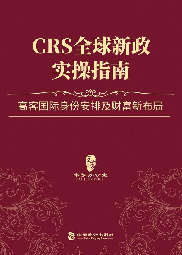 CRS全球新政实操指南