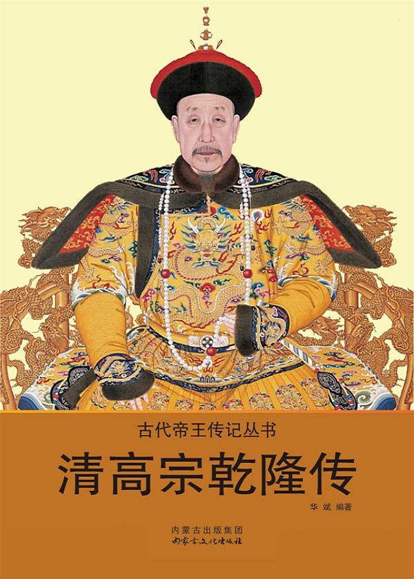 古代帝王传记丛书——清高宗乾隆传