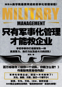 只有军事化管理才能救企业
