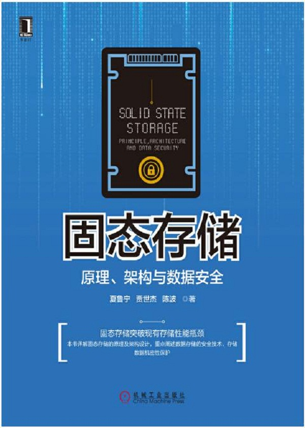 固态存储:原理、架构与数据安全