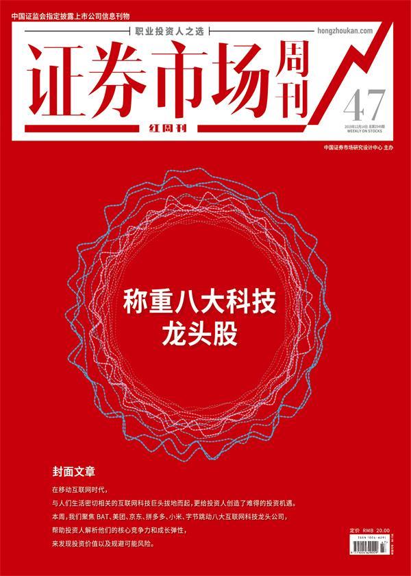 称重八大科技龙头股 证券市场红周刊2019年47期