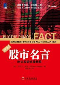 股市名言:85大投资定律精解