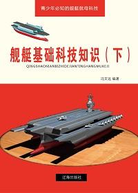 舰艇基础科技知识(下)