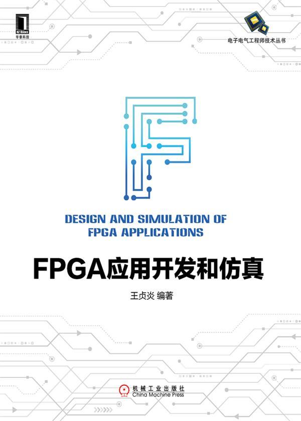 FPGA应用开发和仿真