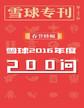 雪球专刊142期——春节特辑:雪球2016年度200问