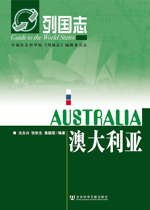 列国志·澳大利亚