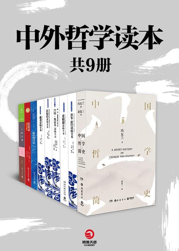 中外哲学读本(共9册)