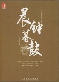 画说老北京古建筑:晨钟暮鼓