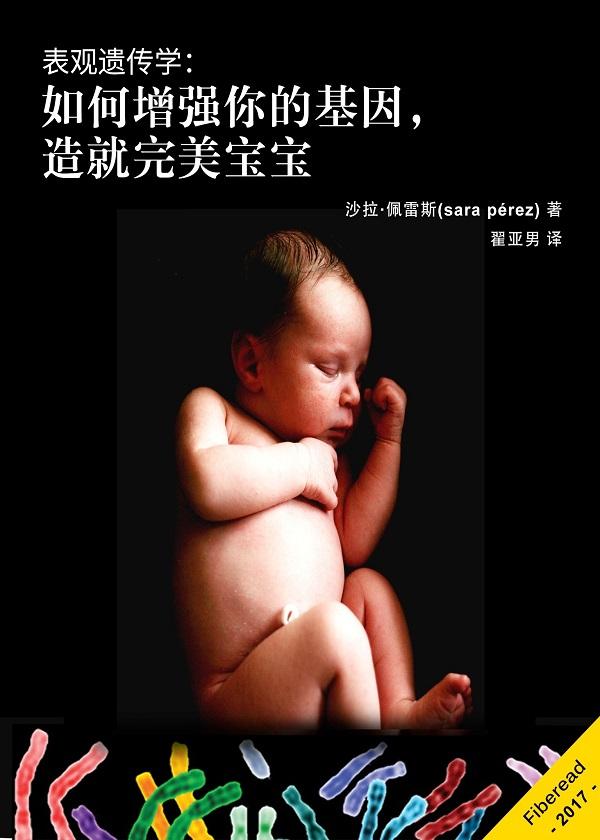表观遗传学:如何增强你的基因,造就完美宝宝