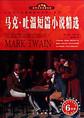 马克·吐温短篇小说精选