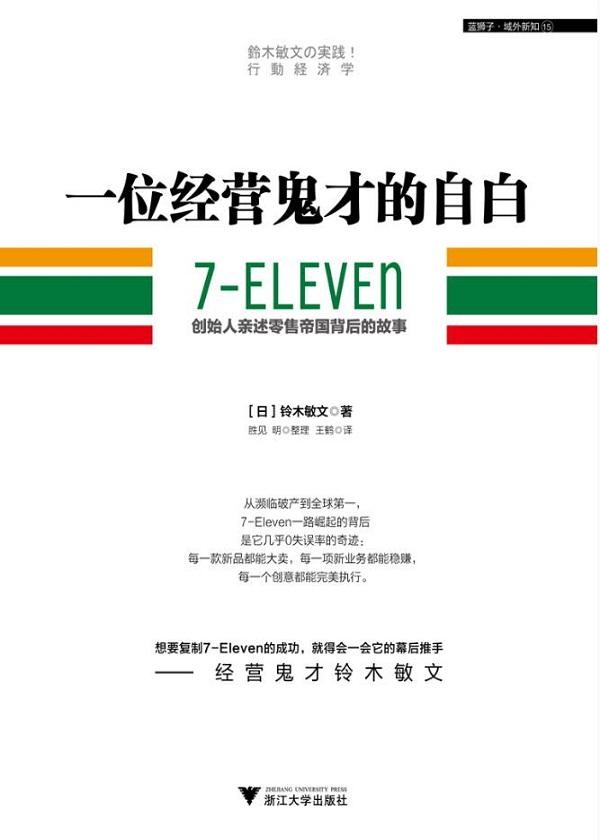 一位经营鬼才的自白:7-ELEVEn创始人亲述零售帝国背后的故事