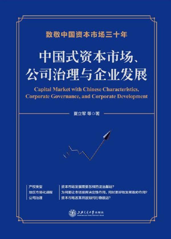 中国式资本市场、公司治理与企业发展