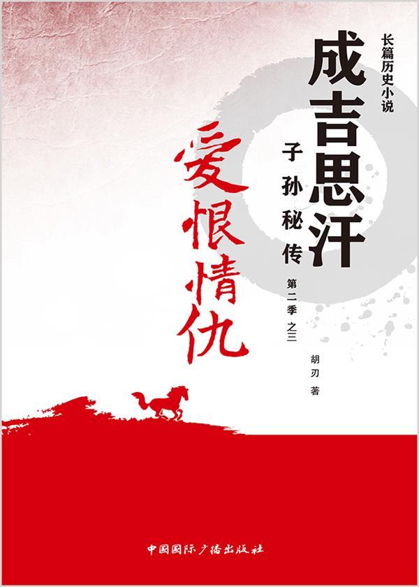 爱恨情仇(成吉思汗子孙秘传第二季之三)