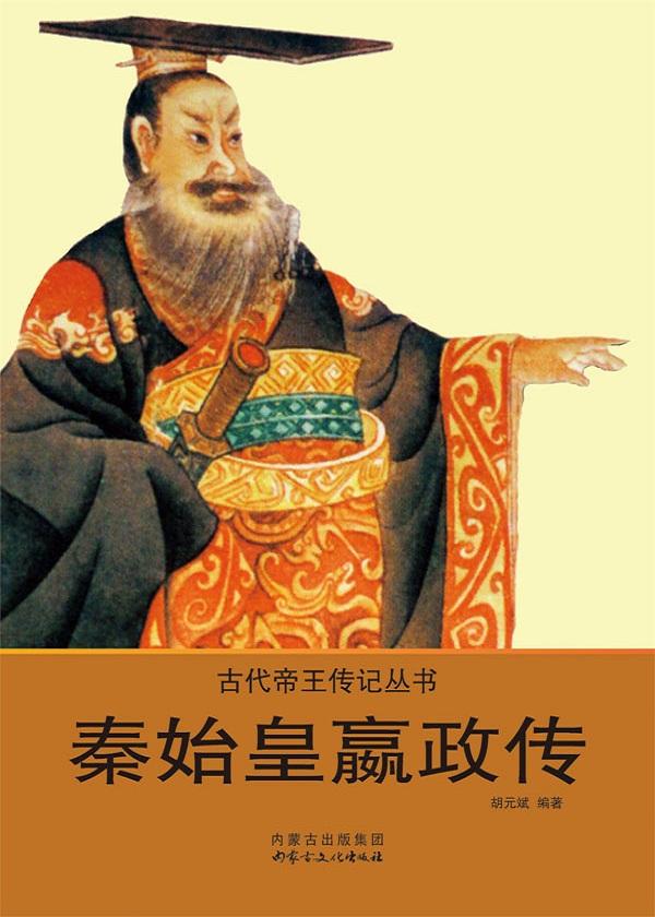 古代帝王传记丛书——秦始皇嬴政传
