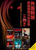 外国畅销悬疑推理小说荟萃(全25册)