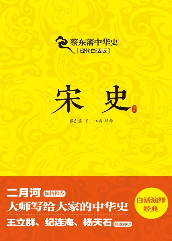 蔡东藩中华史:宋史(现代白话版)