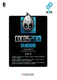 Cocos2D-X权威指南(第2版)