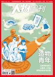 南方人物周刊2017年第19期