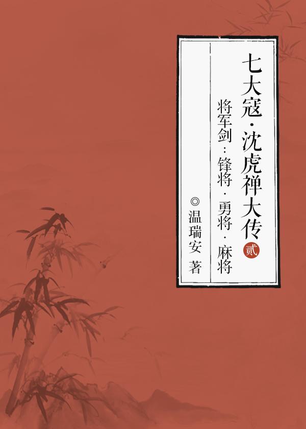 七大寇·沈虎禅大传·将军剑2:锋将·勇将·麻将