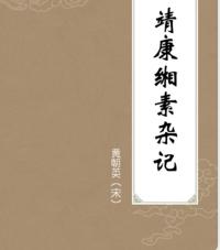 靖康缃素杂记