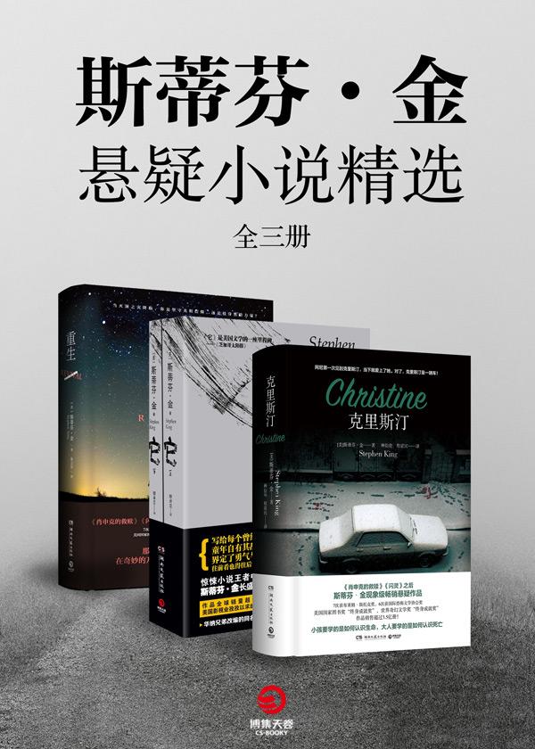 斯蒂芬·金悬疑小说精选(全三册)