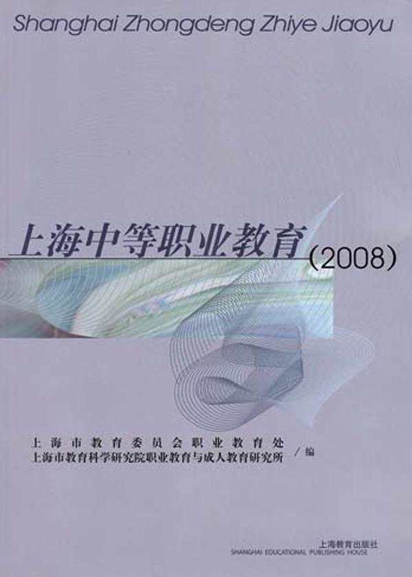 上海中等职业教育(2008)