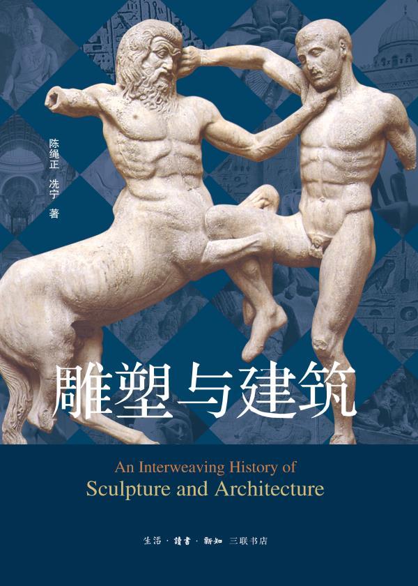 雕塑与建筑
