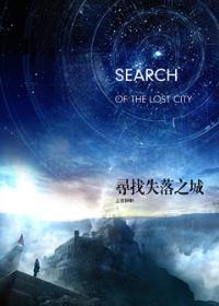 寻找失落之城