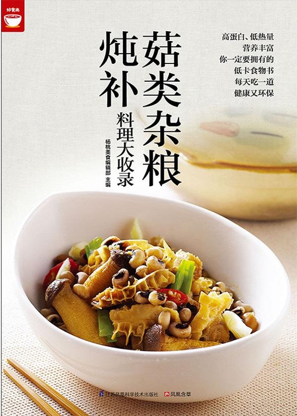 菇类杂粮炖补料理大收录