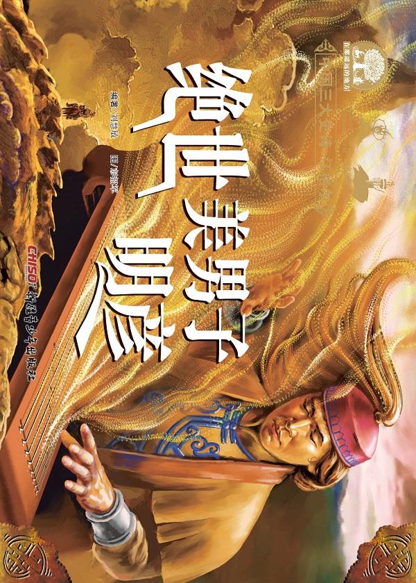 中国三大史诗:江格尔之绝世美男子明彦