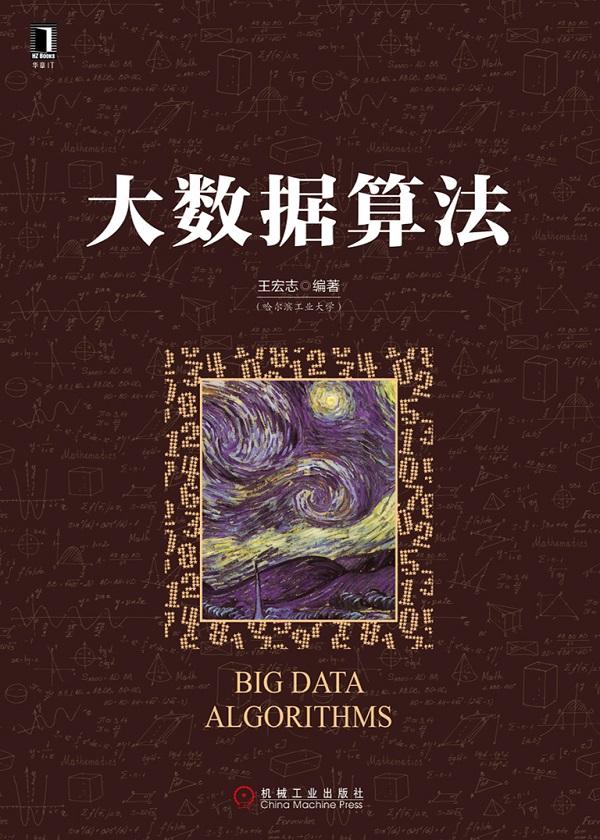 大数据算法