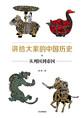 讲给大家的中国历史03:从列国到帝国