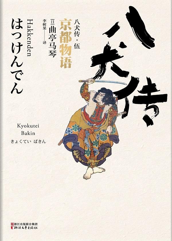 八犬传·伍:京都物语