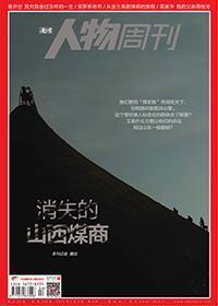 《南方人物周刊》2015年第4期