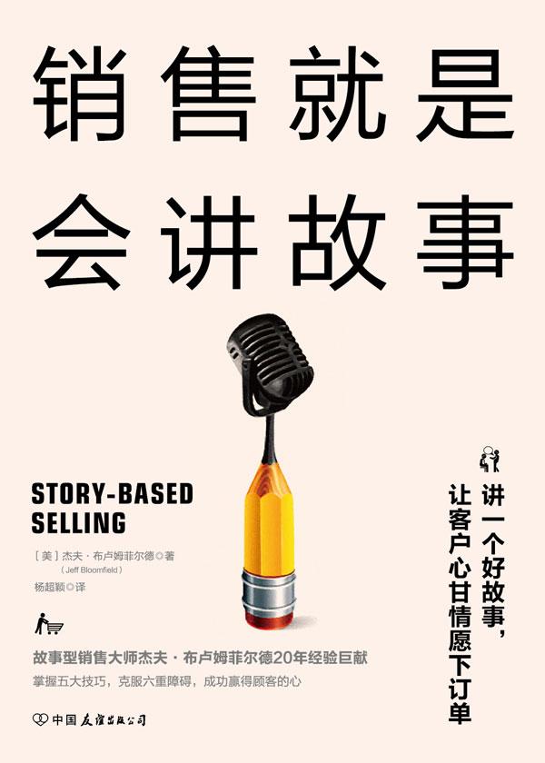 销售就是会讲故事