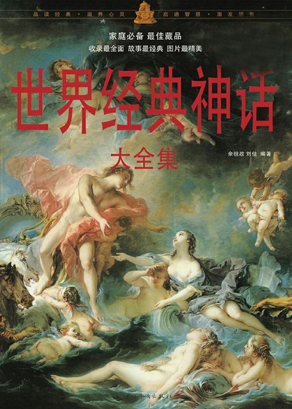 世界经典神话大全集